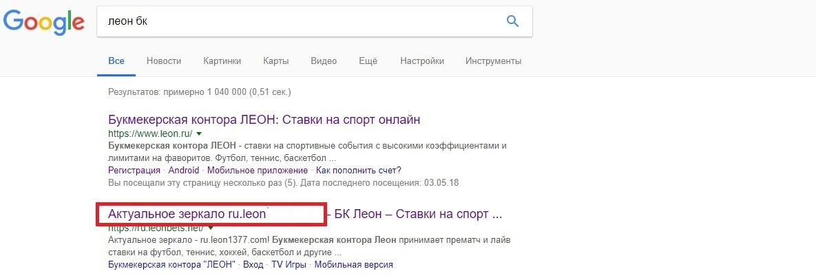 Как найти леон в гугл?