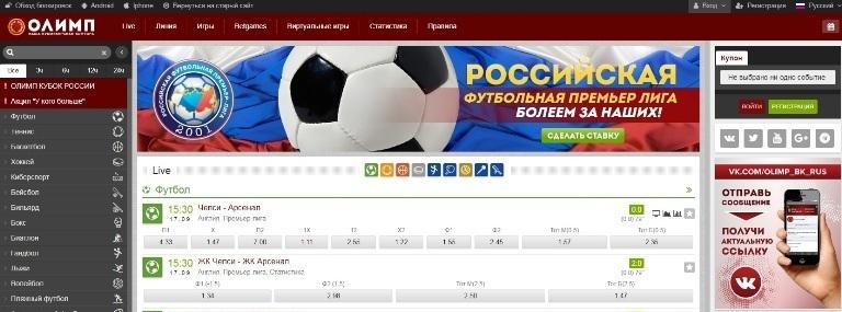 Olimp ru букмекерская контора. Главная страница
