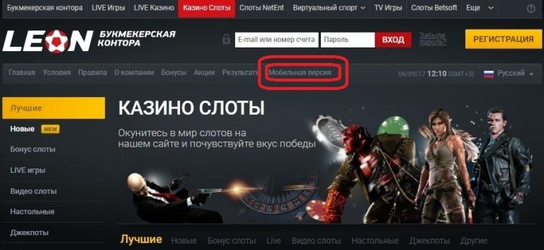 рейтинг букмекерских контор в москве