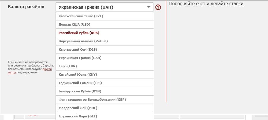 Список валют в букмекерской олимп kz