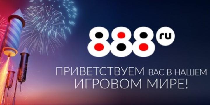 888 ru – регистрация в БК