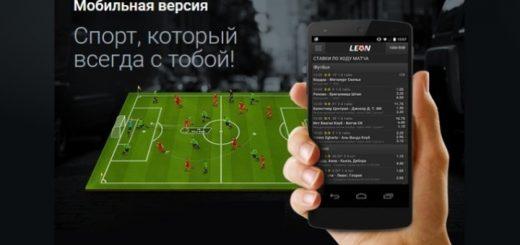 Логотип «Leonbets mobile»