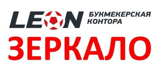 Логотип. БК «Леон». Зеркало