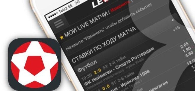 Ставки на спорт онлайн с телефона в рублях леон