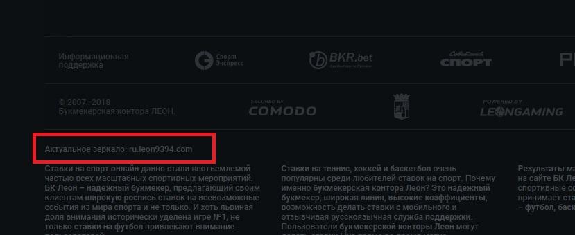 Адрес Leon на любой странице сайта