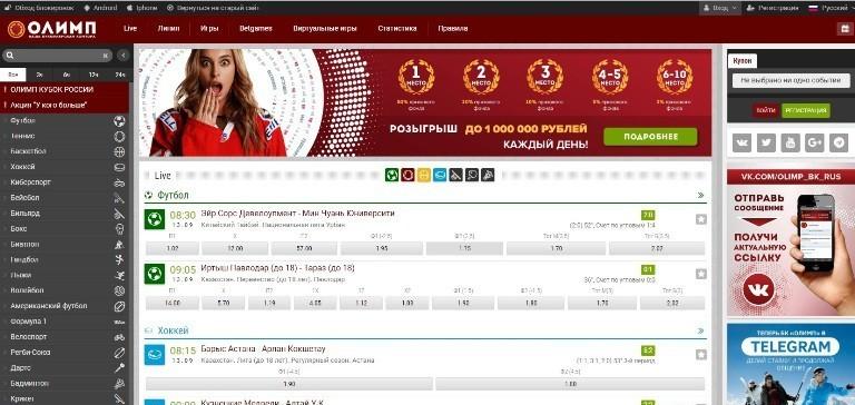 «Олимп БК» - новая версия сайта