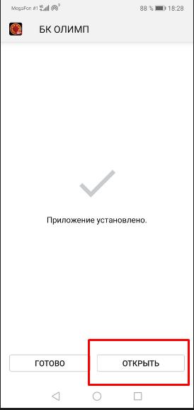 андроид олимп