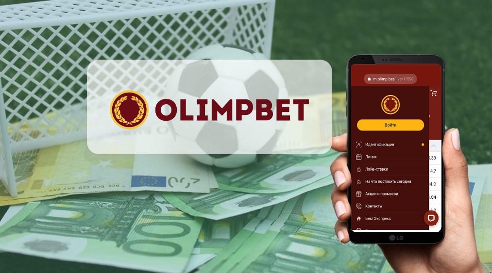 m.olimp.bet мобильная версия: полный анализ возможностей сайта под мобильные устройства