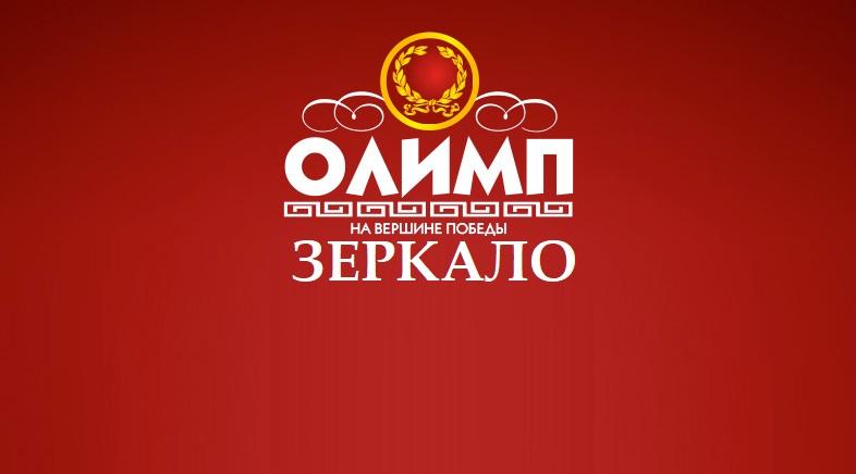 БК Олимп – зеркало 2018