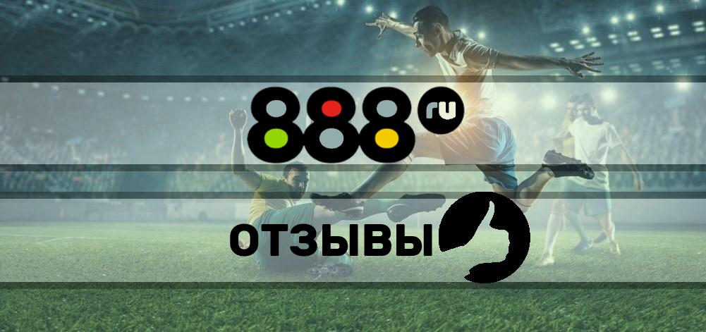 """""""888 ru"""" – отзывы"""