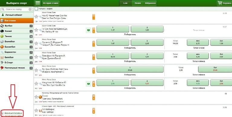 «Лига ставок» -мобильная версия для планшета