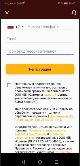 окно регистрации в приложении андроид олимп