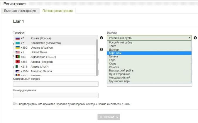 Olimp ru букмекерская контора. Регистрация