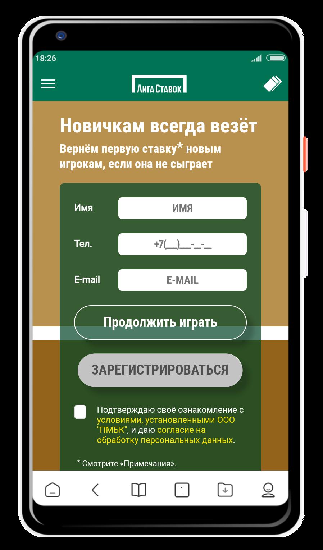 регистрация с мобильного