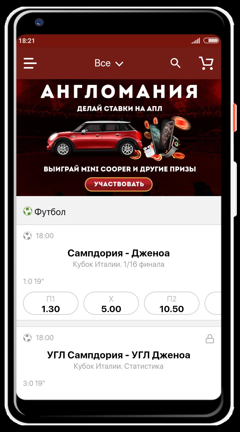 Мобильная версия олимпбет