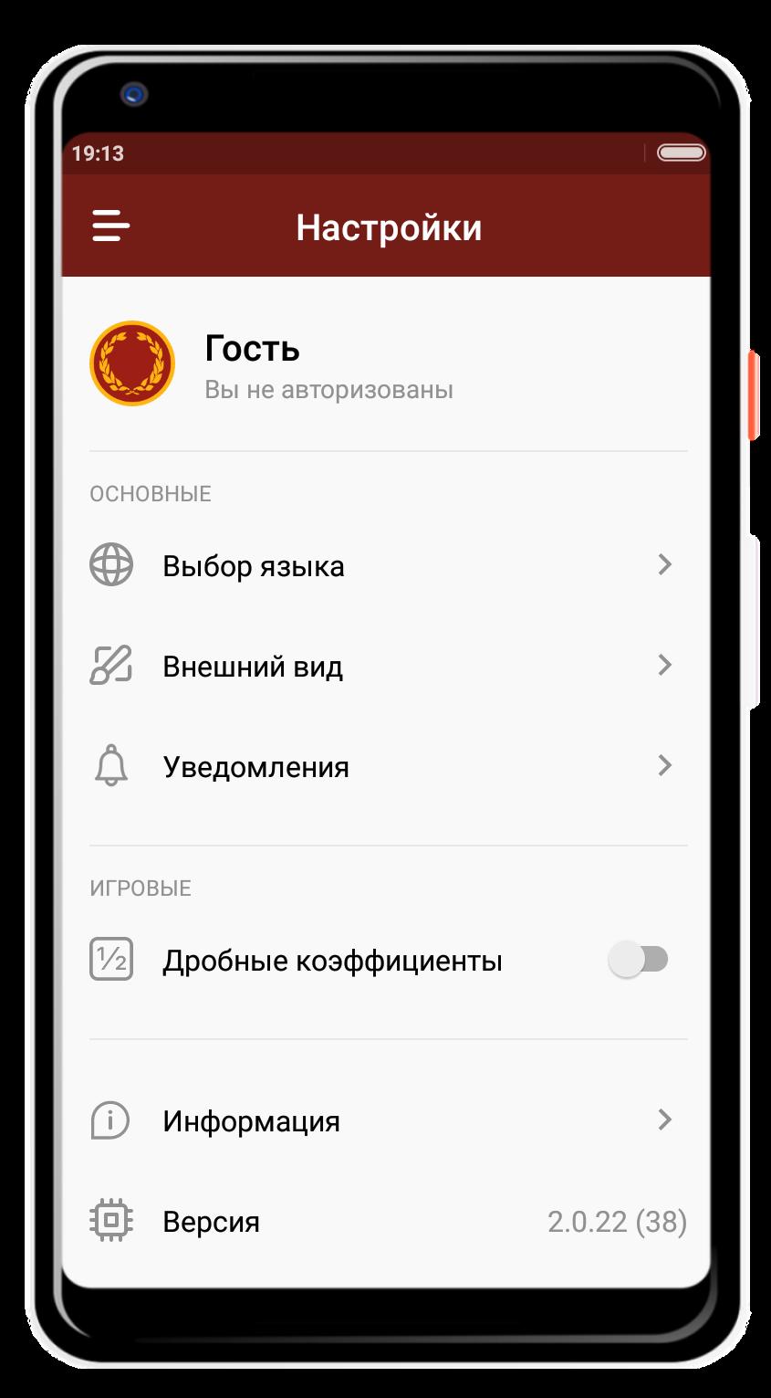 Настройки олимп бет андроид
