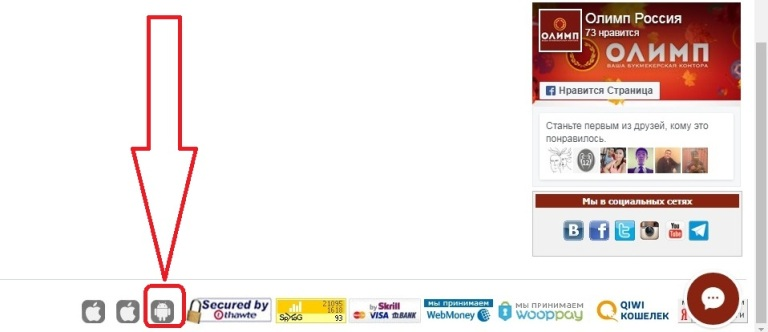 Олимп БК. Скачать на Андроид со старой версии сайта