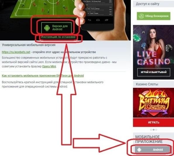 БК «Леон» на «Андроид» скачать по ссылке