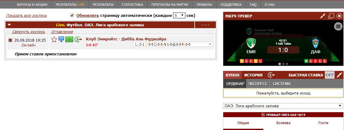 Матч-трекер на сайте конторы Olimp