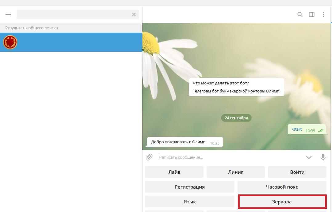 Зеркало olimp com через Телеграм