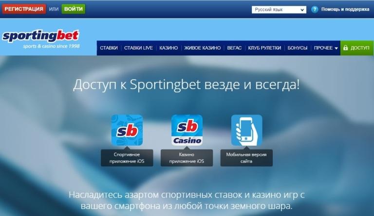 Спортингбет (мобильная версия)