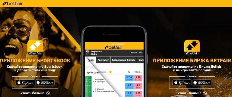 БК Betfair - мобильные приложения