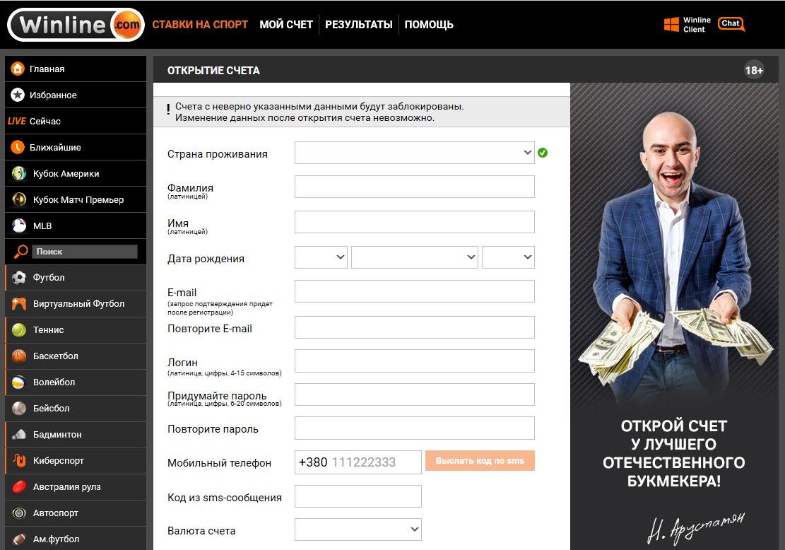 winline com регистрация
