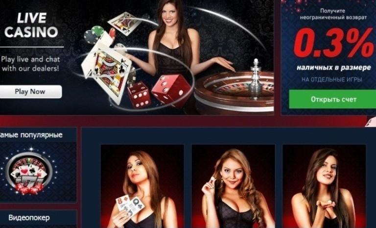 БК пинакл - казино