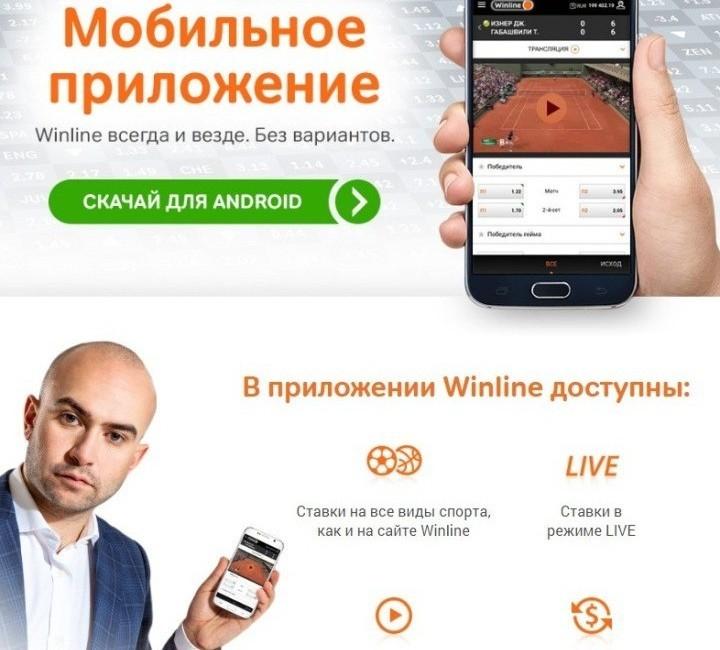 Мобильное приложение winline com