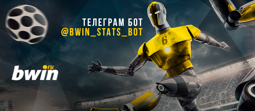Букмекер Bwin запустил бота с футбольной статистикой в «Телеграме»