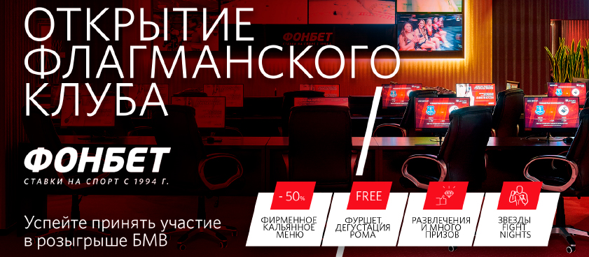Фонбет приглашает на торжественное открытие клуба в Москве