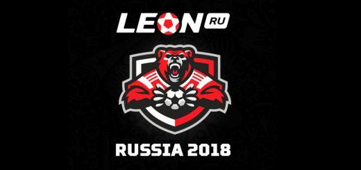 Букмекер Леон готовится к ЧМ-2018 с новым логотипом