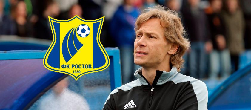 1хСтавка: Валерий Карпин и ФК Ростов. Каковы будут результаты?