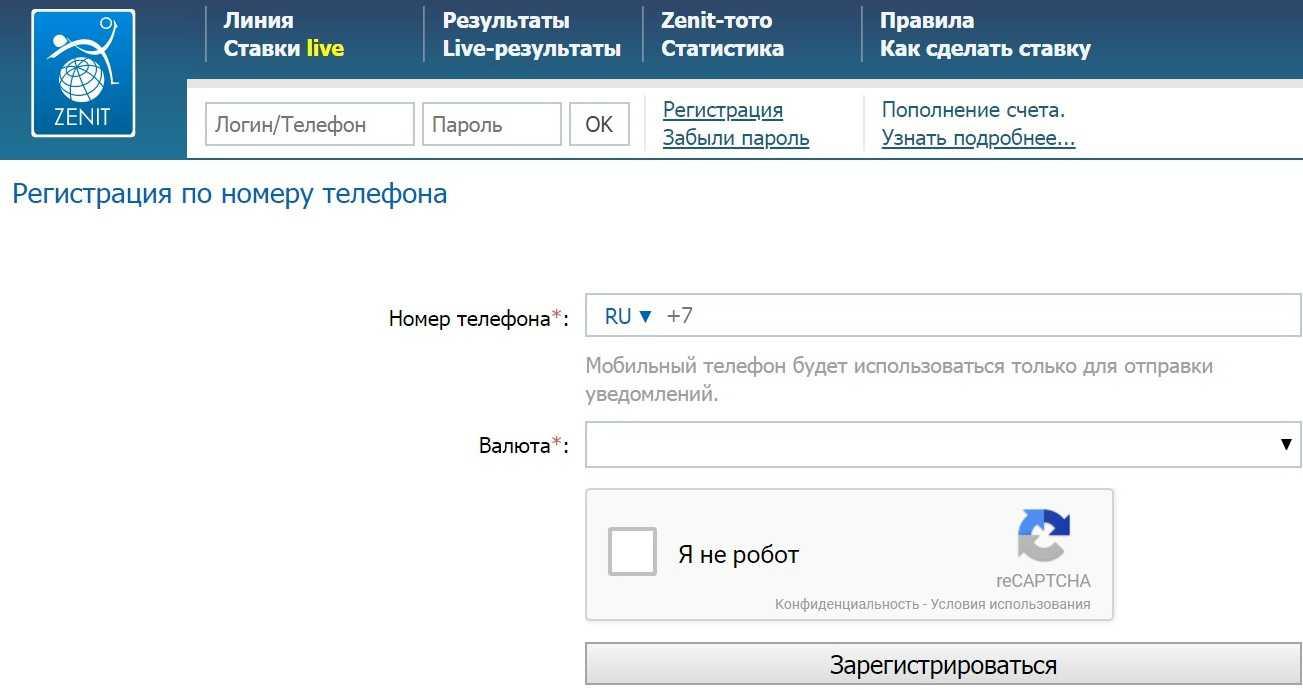 Быстрая регистрация в zenitbet com