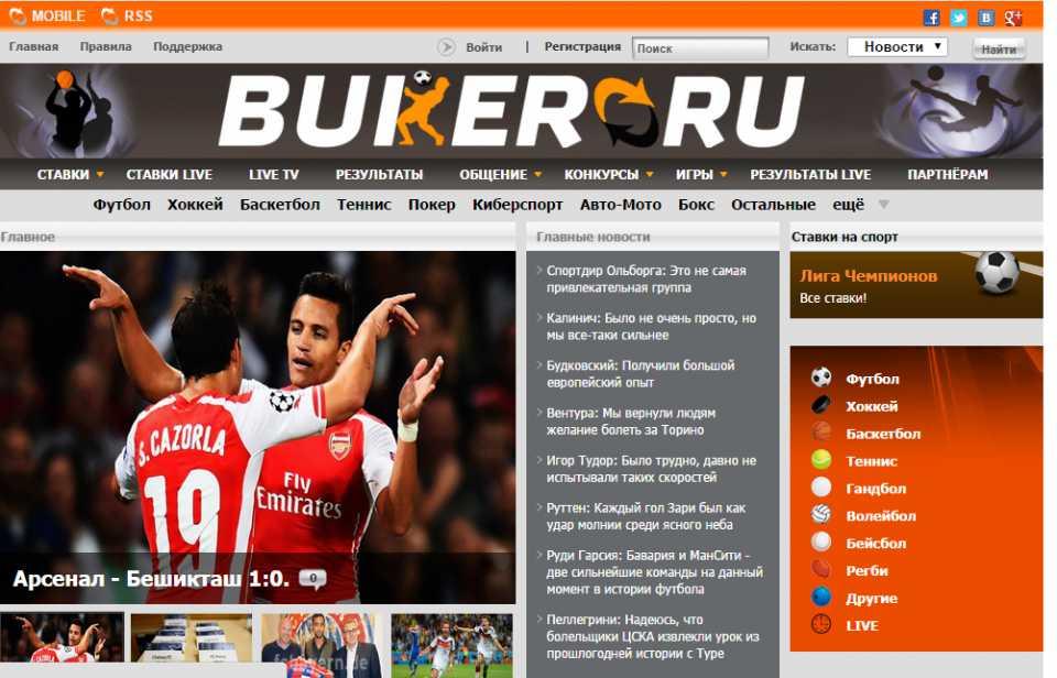 Главная «Buker ru»