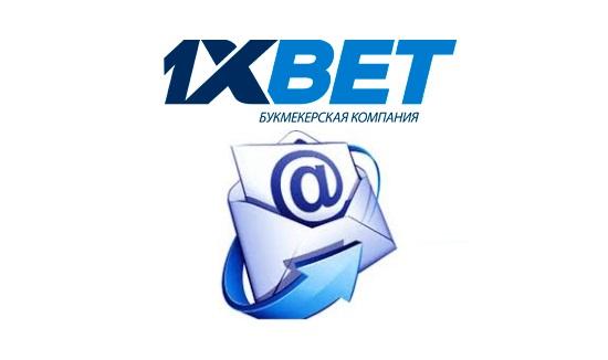 Info 1xbet com – электронная почта 2019