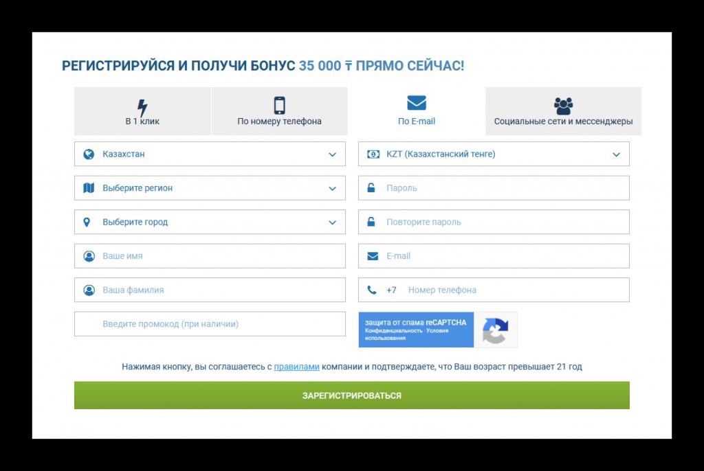 1xbet в казахстане: регистрация