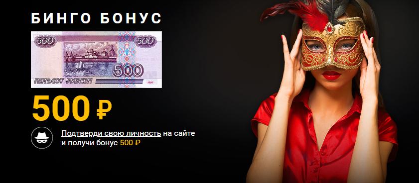Букмекер Бинго-Бум дарит новым игрокам фрибет 500 рублей
