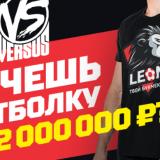Букмекер Леон дарит футболки с фирменной атрибутикой