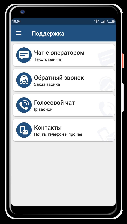 техподдержка 1хбет со смартфона
