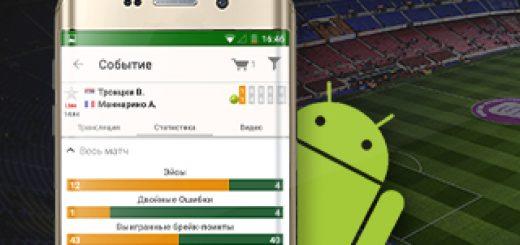 лига ставок приложение для андроид скачать