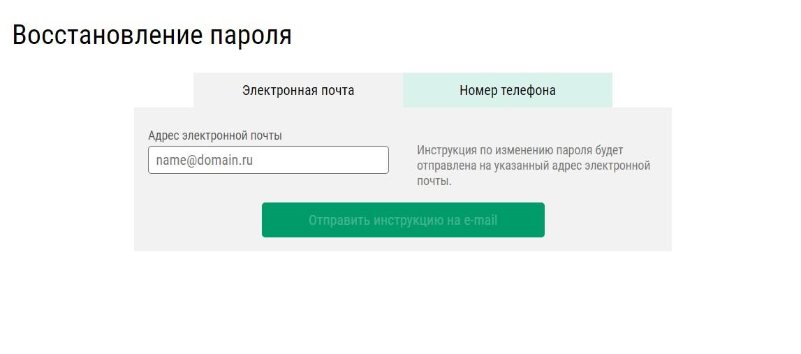 Восстановить пароль в Лиге Ставок