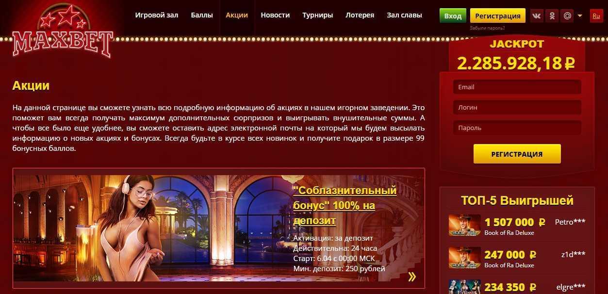 Акции казино «Максбет»