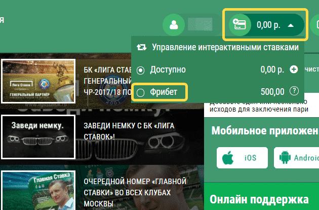 лига ставок фрибет 500 рублей как использовать