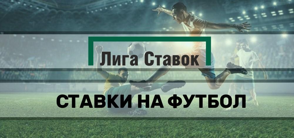 Футбол в Лига Ставок