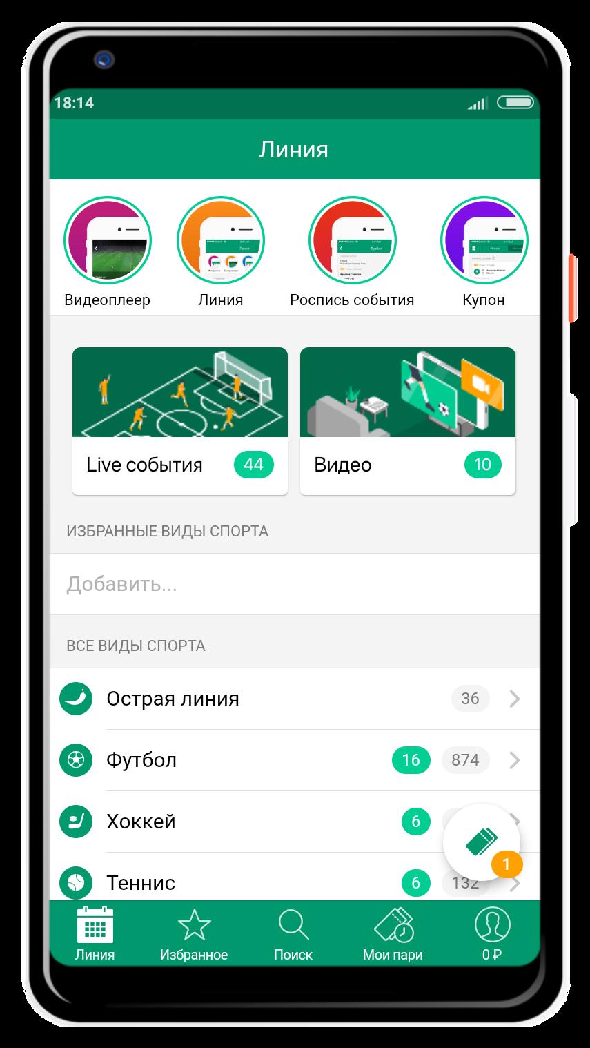 интерфейс приложения на андроид в Лига Ставок