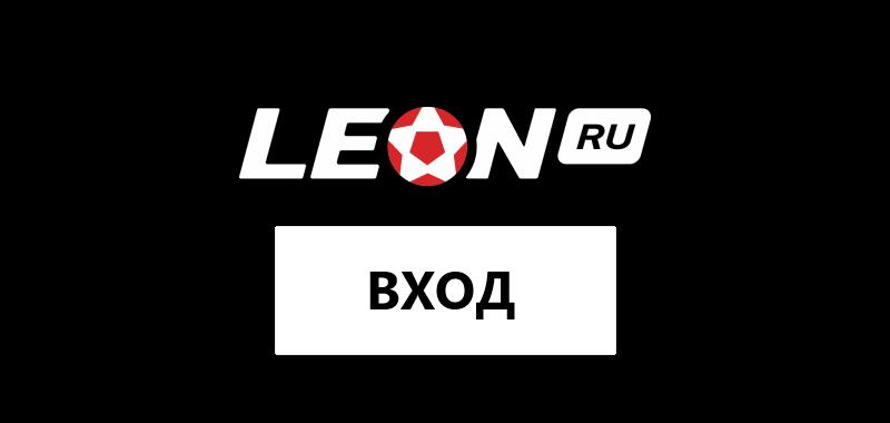 Вход в ЛК БК Леон: изучаем способы авторизации и возможности управления аккаунтом