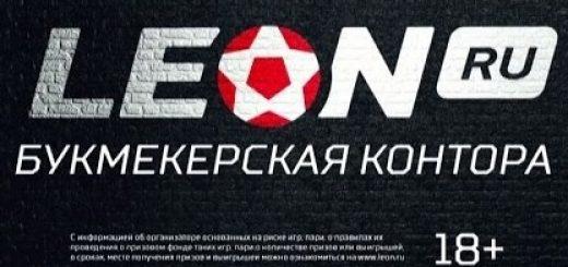 Логотип «Леон» (ставки на спорт). Вход на сайт