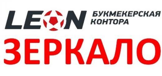Логотип БК «Леон». Зеркало сайта, работающее