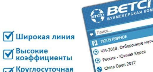 Логотип «Бетсити» Линия ставок